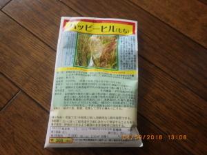 餅米の種籾